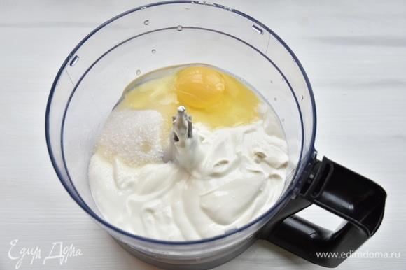 Для сметанной заливки смешать сметану, яйцо, сахар и ванильную эссенцию (или экстракт).