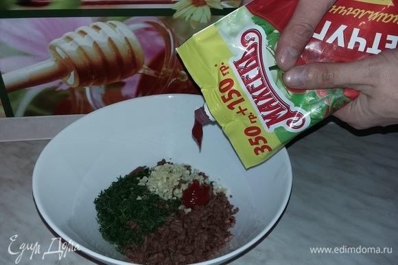 Добавляем кетчуп шашлычный. В своем блюде я использую кетчуп шашлычный ТМ «МахеевЪ», он имеет плотную консистенцию (не растекается) и нужный набор специй, придает рулету пикантный вкус.