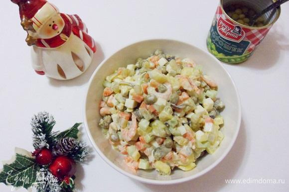 Заправить майонезом, посолить и поперчить по вкусу, хорошо перемешать. Салат оливье с креветками и мидиями готов. Охладить салат перед подачей не менее 2 часов.