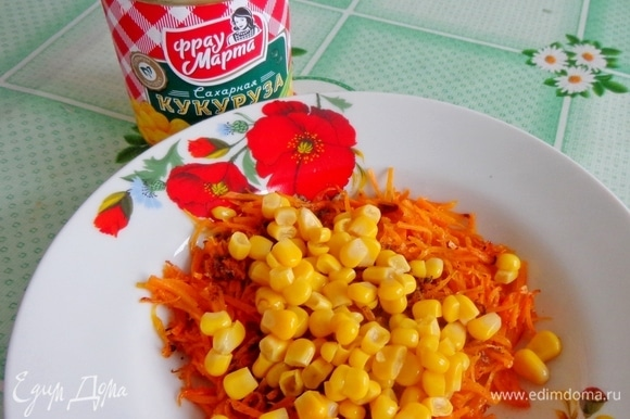 Натереть морковь на мелкой терке, обжарить с луком. Добавить консервированную кукурузу ТМ «Фрау Марта».