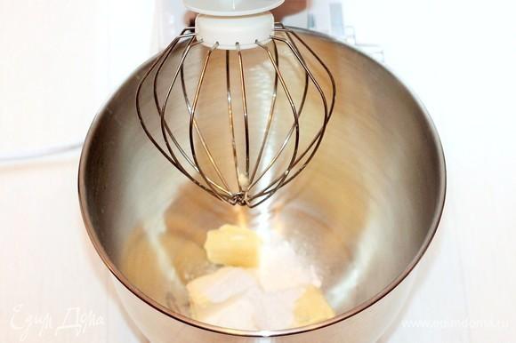 Для крема взбить размягченное масло (я взяла вместо 175 г масла — 100 г) с сахарной пудрой (3 ст. л.) и ванилином (0,5 пакетика). Добавить сгущенное молоко (3 ст. л.) и взбить еще раз. Крем получается однородный, густой, нежный и ванильный.