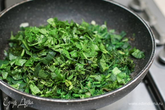 Добавьте остальную зелень к луку, перемешайте и через минуту выключите огонь, чтобы зелень не сильно потушилась, а шпинат не пустил сок.