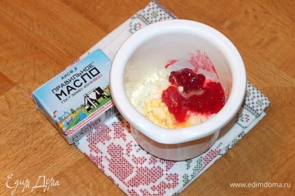 Приготовим кремовую начинку для булочек. Творог (230 г) смешиваем с джемом (1 ст. л., без косточек). Добавляем мягкое сливочное масло (25 г), сахар (1 ст. л.), ванильный сахар (1 пакетик, 8 г) и маленький яичный белок, перемешиваем ложкой.