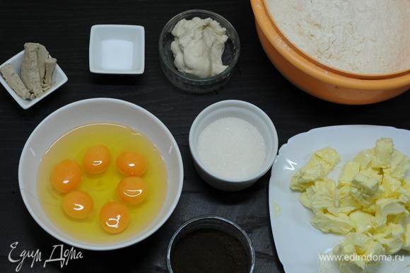 Заранее приготовим все ингредиенты. Кроме масла, все продукты должны быть холодными.