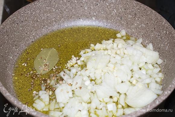 В глубокой сковороде обжарить на оливковом масле лук, чеснок, зерна кориандра и лавровый лист до прозрачности лука. Следите, чтобы овощи не потемнели, а лишь стали прозрачными. Зерна кориандра предварительно следует слегка раздавить — так они дадут больше аромата.