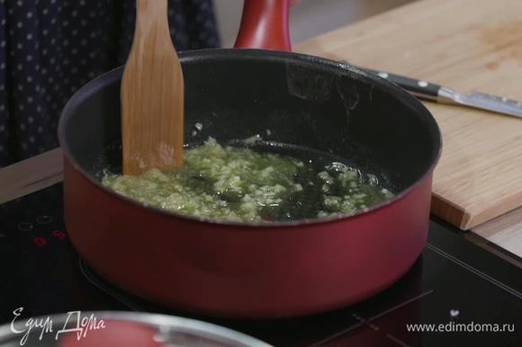Растопить сливочное масло в сковороде с толстым дном и высокими бортами, выложить лук-шалот и обжаривать до прозрачности.