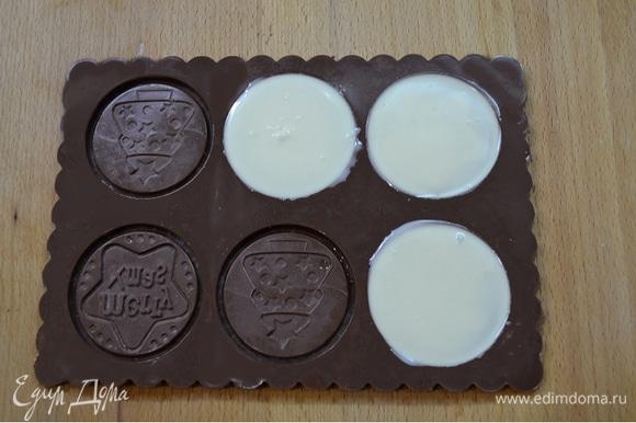 Белый шоколад растопить на водяной бане. Аккуратно залить в силиконовые формы. Дать полностью остыть. Затем очень аккуратно наши «монетки» достать из силиконовой формы.