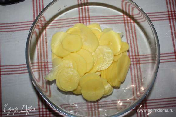 Картофель помыть, очистить и нарезать очень тонко.