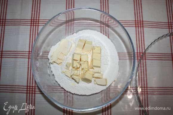 Приготовим основу. В миску просеять муку, выложить нарезанное кубиками сливочное масло.