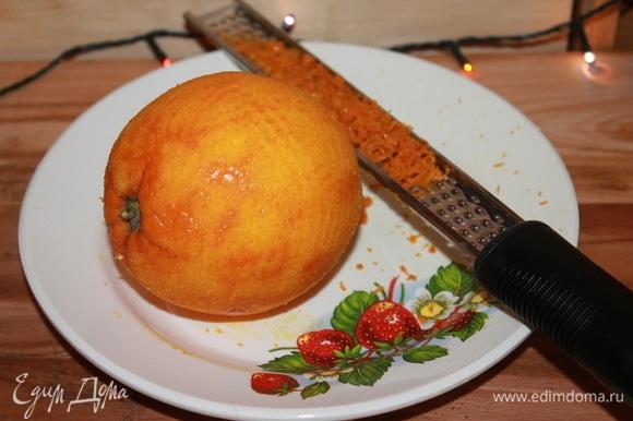 Вымыть апельсин горячей водой, снять цедру специальной теркой.