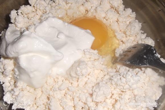Готовим начинку. В творог разбиваем яйцо, добавляем сахар и сметану.