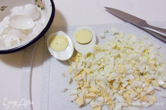 Яйца сварить вкрутую и мелко нарезать.