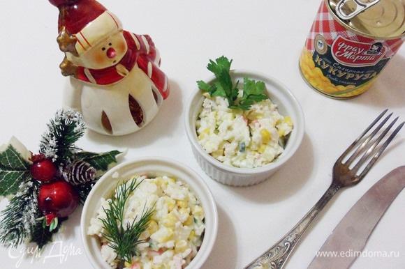 Можно выложить салат в порционные емкости.