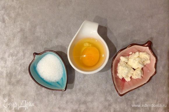 Два яйца и один желток перетираю с сахаром, добавляю соль, творог.