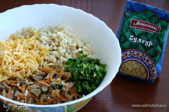 В миске смешать отваренную до готовности крупу, обжаренные с морковью и луком грибы, нашинкованную зелень петрушки и натертый на крупной терке сыр. Все перемешать, посолить и поперчить по вкусу. Наша начинка готова.