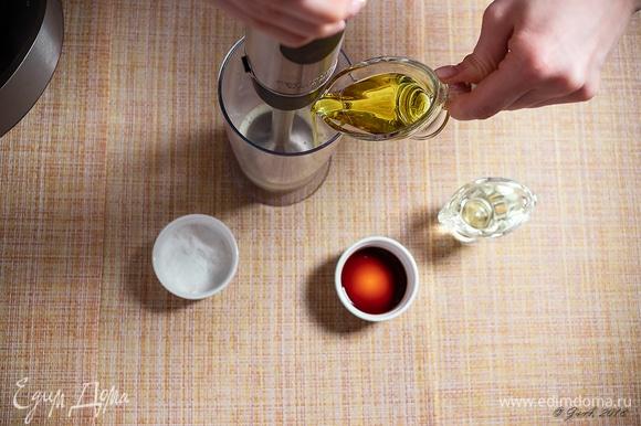 Постепенно влейте туда сначала 20 г оливкового масла, а потом — 40 г подсолнечного. Продолжайте взбивать, пока масса не станет однородной, белой, похожей по консистенции на домашний майонез. Также для вкуса добавьте пару капель бальзамического уксуса.
