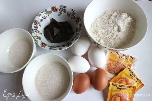 Приготовить все необходимое для бисквита.