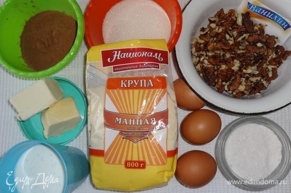 Подготовить продукты, необходимые для приготовления пирога. На фото не хватает молока и разрыхлителя, забыла положить)
