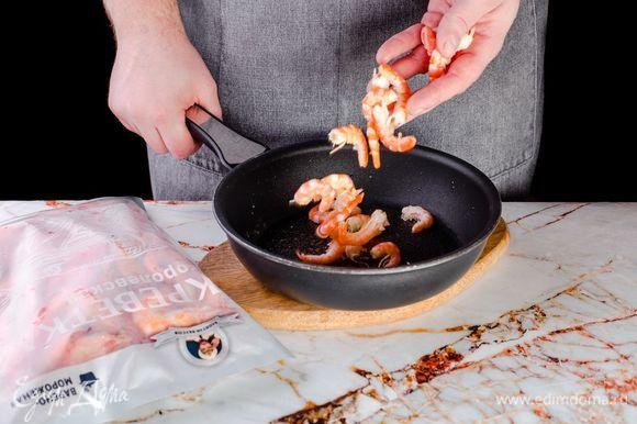 Разморозьте и очистите королевские креветки ТМ «Капитан Вкусов», обжарьте на сковороде в течение 2-х минут.