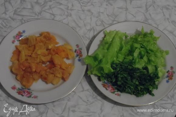 Курагу и листья салата нарезать. Можно добавить другую зелень (у меня петрушка). Отдельно смешать уксус и масло. В смесь можно добавить разные специи, сушеную зелень. Орехи можно взять любые. Я брала арахис. С фисташками тоже очень вкусно.
