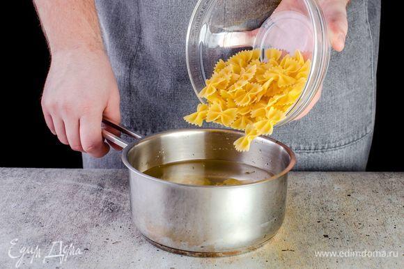 В подсоленной воде отварите пасту фарфалле до состояния альденте, откиньте на дуршлаг.