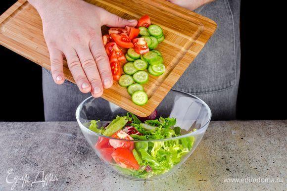 Листья салата, огурец и помидор промойте, обсушите и нарежьте.