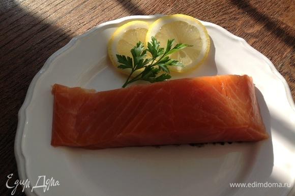 Семгу можно взять любую (соленую, копченую или сырую; сбрызнуть лимонным соком). Нарезать на тонкие кусочки.