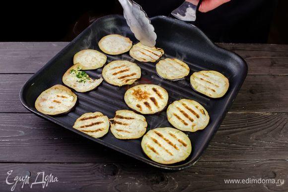 Обжарьте баклажаны на разогретой сковороде-гриль в течение пары минут с каждой стороны. Смешайте баклажаны, помидоры черри и каперсы.