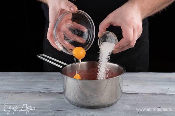 В малиновое пюре добавьте два яичных желтка и сахар, перемешайте и проварите на медленном огне до загустения.