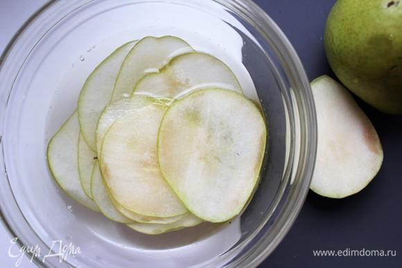 Слайсы отправлять в лимонную воду, чтобы не темнели.