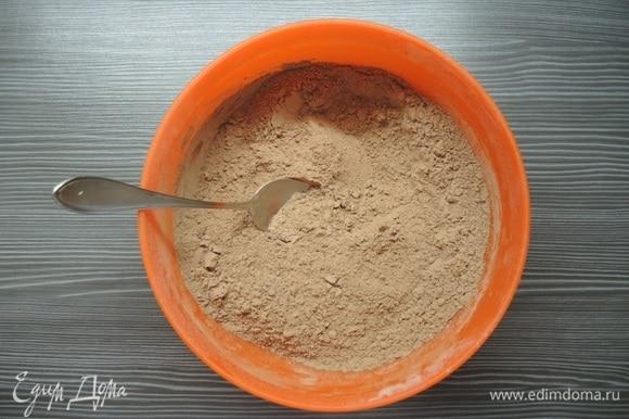 Смешать муку, какао, разрыхлитель и соль.