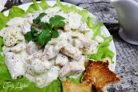 Подаем на стол и наслаждаемся. Салат сытный, легкий, прекрасно подойдет на ужин. Приятного аппетита!