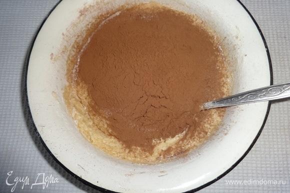 Всыпать просеянный какао-порошок, перемешать до однородности.