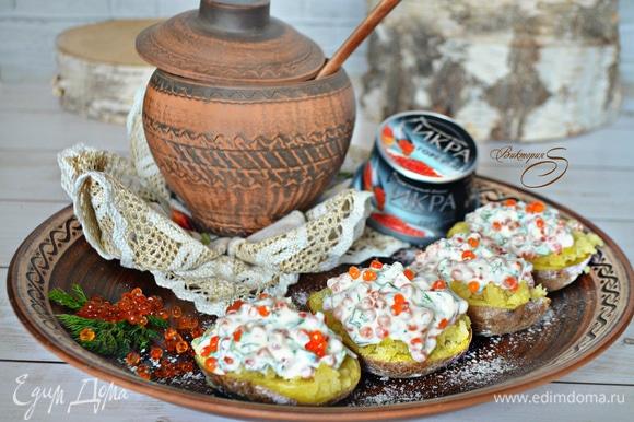 Сметанно-икорный соус выложите на еще теплый картофель и тут же подавайте к столу. Приятного вам аппетита!
