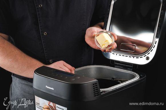 Примерно через 55 минут раздастся звуковой сигнал. Добавьте дополнительное сливочное масло, закройте крышку и перезапустите программу.