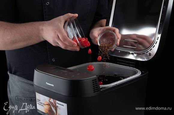 После звукового сигнала добавьте в чашу сушеную вишню и семена льна, нажмите «Старт» для продолжения готовки.