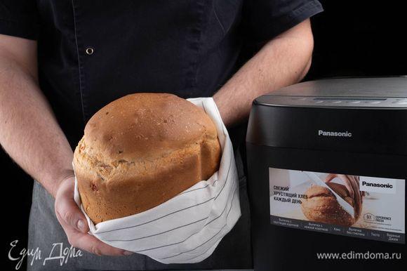 Выпекайте хлеб до окончания программы, затем достаньте и остудите.