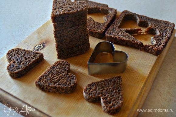 Из бородинского хлеба (1 маленькая буханка, 9 кусков, 18 сердечек) с помощью формочки для печенья вырежьте сердечки.