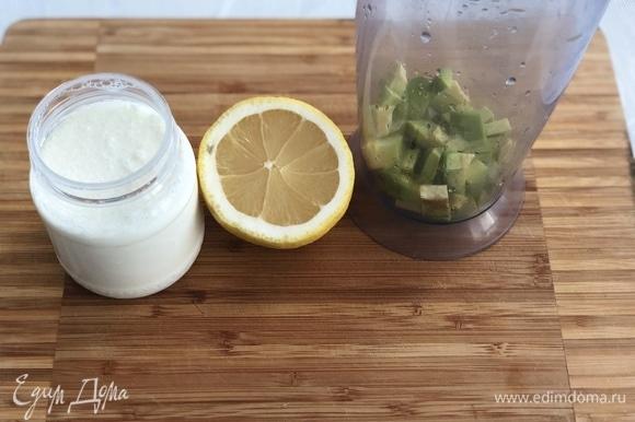 Для начинки нам понадобится авокадо, йогурт козий (любой густой, можно термостатный) и сок лимона.