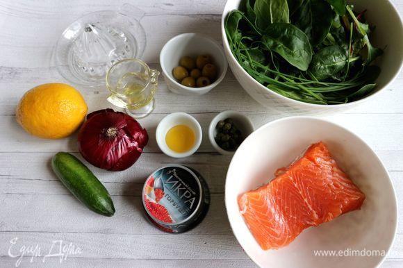 Приготовить все необходимое для тартара. Из зелени использовала салатный микс «Грюн» (мангольд, мицуна, шпинат) и шнитт-лук. Вынуть красную рыбу из холодильника, слить выделившуюся жидкость, промокнуть салфеткой.