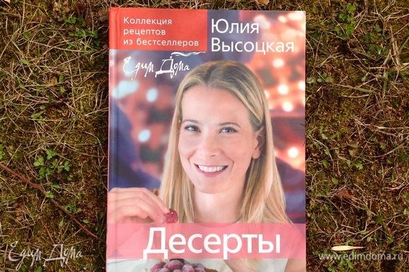 Книга «Десерты», издание 2008 года.
