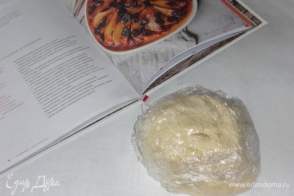 Рабочую поверхность посыпать мукой, сформовать из теста шар, завернуть в пищевую пленку и положить в морозилку на 20–30 минут.