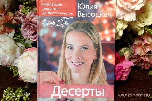 Книга Юлии Высоцкой «Десерты», издание 2008 года.