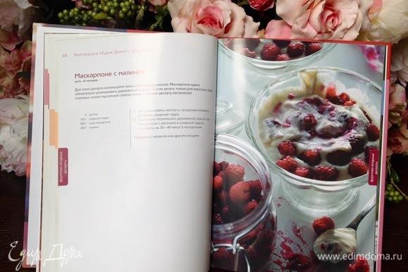 Рецепт «Маскарпоне с малиной» вы найдете на странице под номером 40.