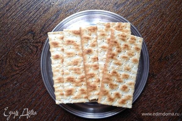 Хорошо сочетается крекер, но можно взять любое другое печенье или даже мацу.