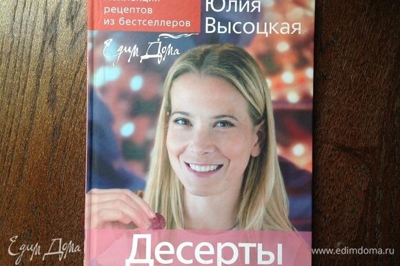 Книга: «Десерты», издание 2008 года.