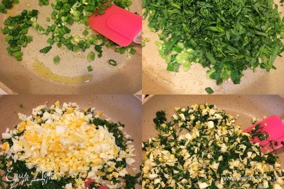 Итак, зелень нарезать. В сковороде с толстым дном разогреть оливковое масло, добавить лук и слегка потушить. Потом добавить тархун, перемешать и тушить еще одну минуту. Затем вареные яйца нарезать и добавить к зелени, посолить, поперчить, перемешать и снять с огня.
