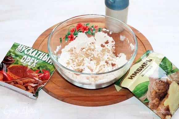 Муку соединить с овсяными хлопьями, разрыхлителем, солью, мускатным орехом и молотым имбирем.