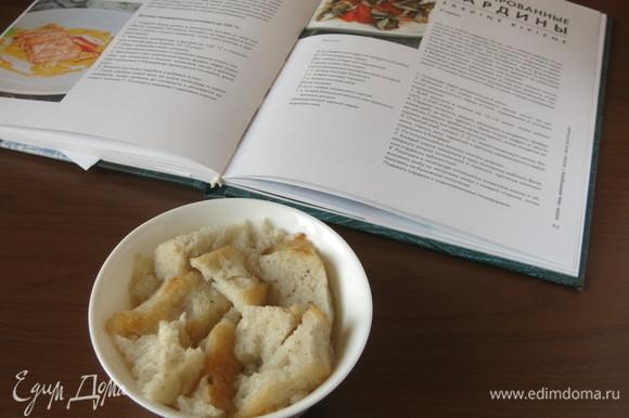 Этот замечательный рецепт я модернизировала под постный вариант: молоко заменила водой, а сыр — орехами. Замачиваем хлеб в молоке, для постного варианта — в воде.