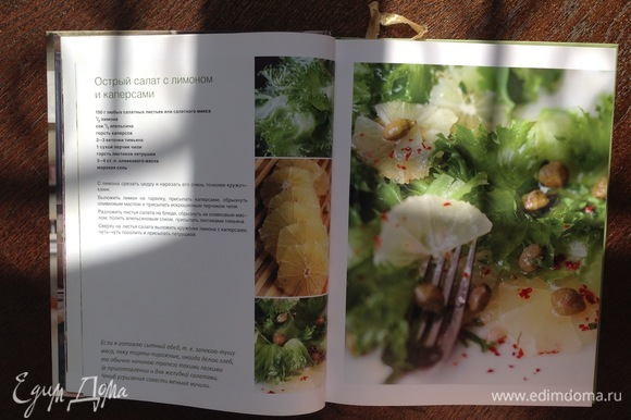 Рецепт салата вы найдете на странице под номером 18.